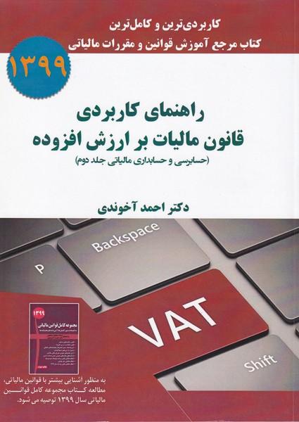 راهنمای کاربردی قانون مالیات بر ارزش افزوده (آخوندی) سخنوران