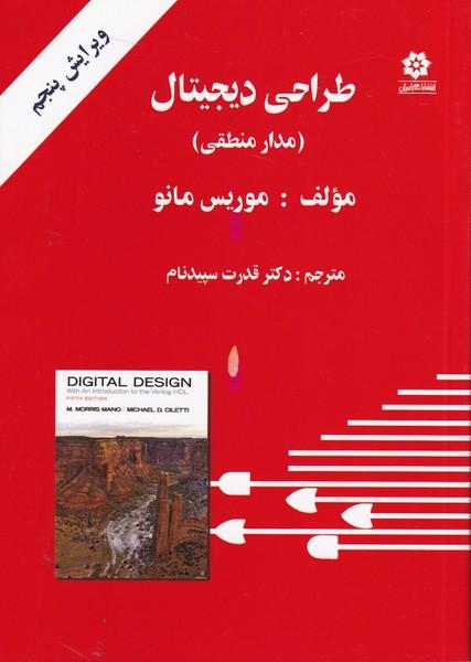 طراحي ديجيتال مدار منطقي مانو (سپيدنام) خراسان