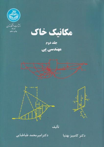 مکانیک خاک جلد 2 (بهنیا) دانشگاه تهران