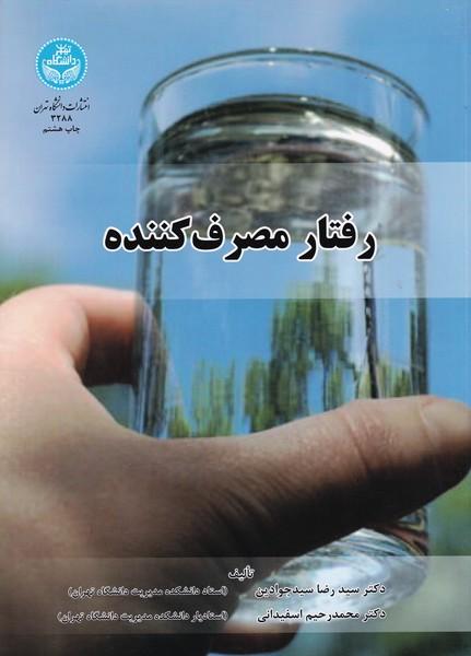 رفتار مصرف کننده (سیدجوادین) دانشگاه تهران