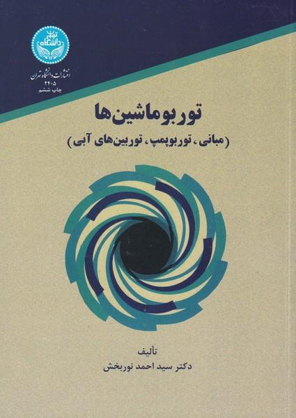 توربوماشین ها (نوربخش) دانشگاه تهران