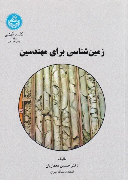زمين شناسي براي مهندسين (معماريان) دانشگاه تهران