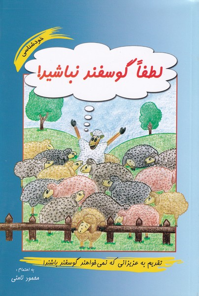 لطفا گوسفند نباشید (نامنی) نامن