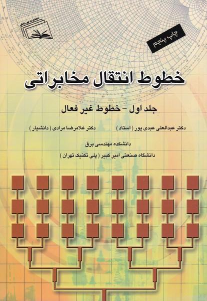 خطوط انتقال مخابراتي جلد 1 خطوط غير فعال (عبدي پور) نهر دانش