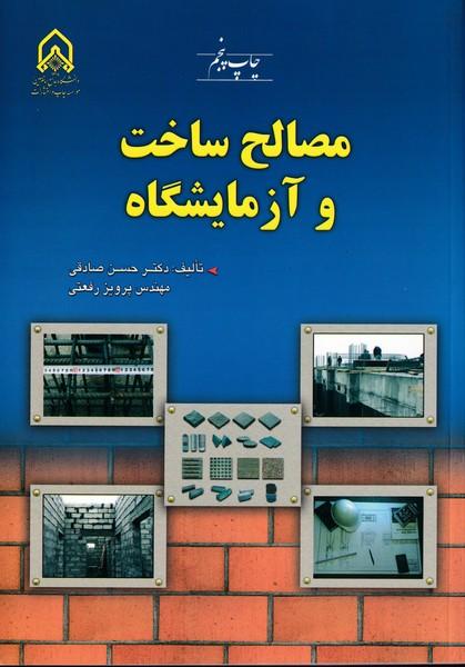 مصالح ساخت و آزمايشگاه (صادقي) دانشگاه امام حسين