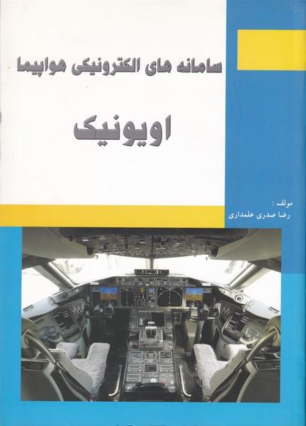 سامانه های الکترونیکی هواپیما اویونیک (صدری علمداری) الیاس