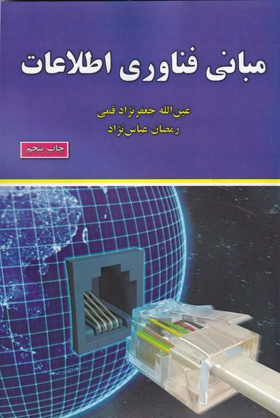 مباني فناوري اطلاعات (جعفرنژاد قمي) علوم رايانه