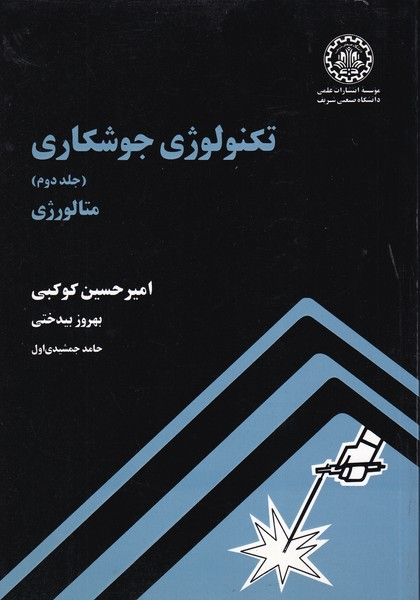 تکنولوژی جوشکاری جلد 2 متالوژی (کوکبی) صنعتی شریف
