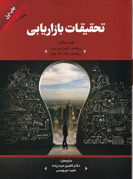 تحقیقات بازاریابی برنز (حیدرزاده) مهربان نشر