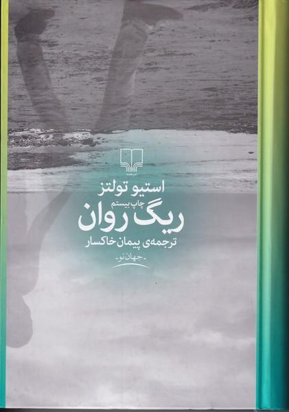 ريگ روان تولتز (خاكسار) چشمه