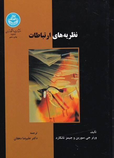 نظريه هاي ارتباطات سورين (دهقان) دانشگاه تهران