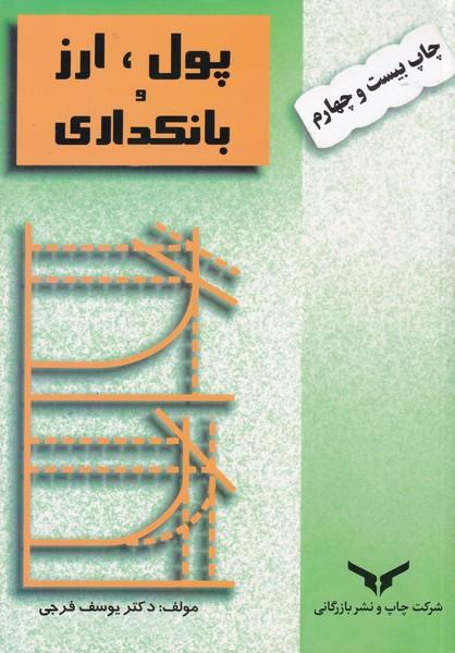 پول،ارز و بانکداری (فرجی) چاپ و نشر بازرگانی