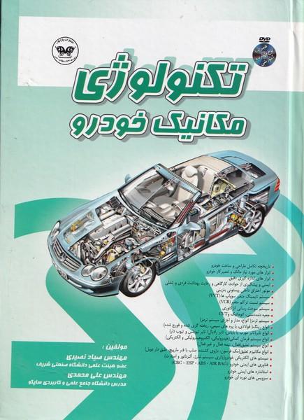 تکنولوژی مکانیک خودرو (نصیری) پارتیان