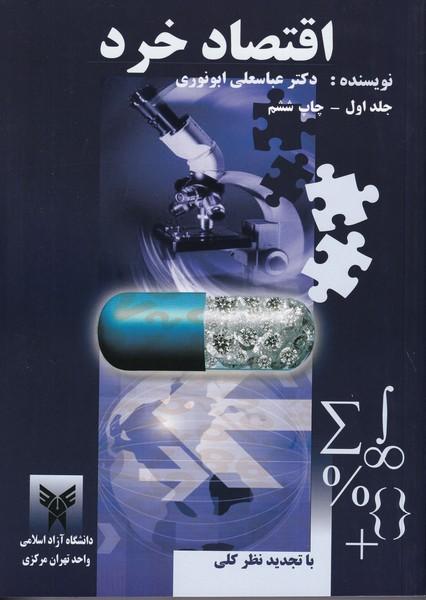 اقتصاد خرد جلد 1 (ابونوري) دانشگاه آزاد اسلامي