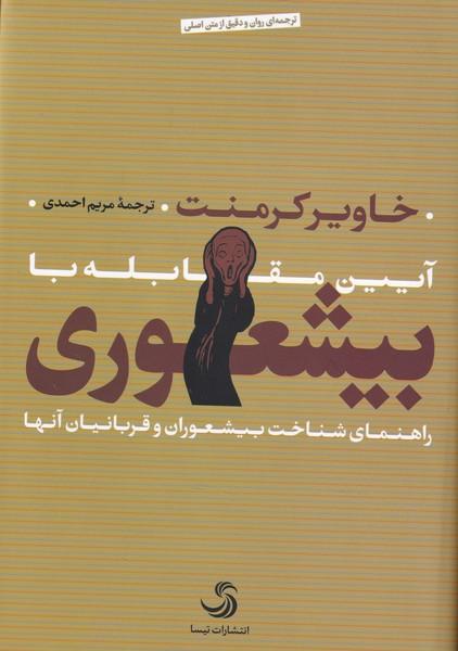 بیشعوری کرمنت (احمدی) تیسا