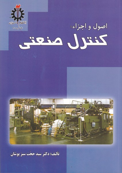 اصول اجزاء كنترل صنعتي (سبزپوشان) علم و صنعت