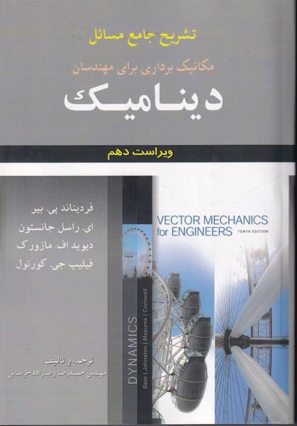 تشریح جامع مسائل مکانیک برداری دینامیک بیر (رضا زاده خراسانی) علوم ایران