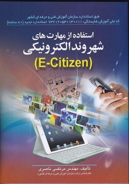 استفاده از مهارت هاي شهروند الكترونيكي (E-Citizen) (ناصري) صفار