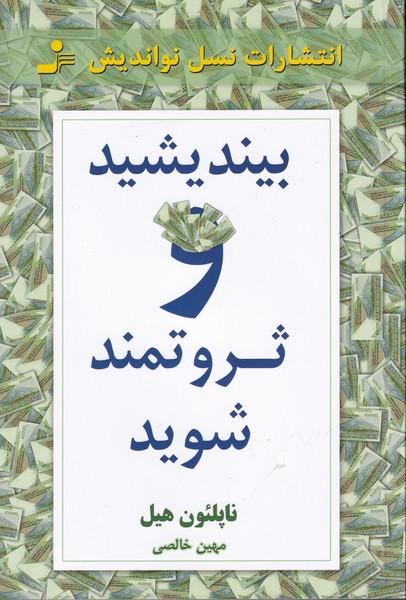 بیندیشید و ثروتمند شوید هیل (خالصی) نسل نو اندیش