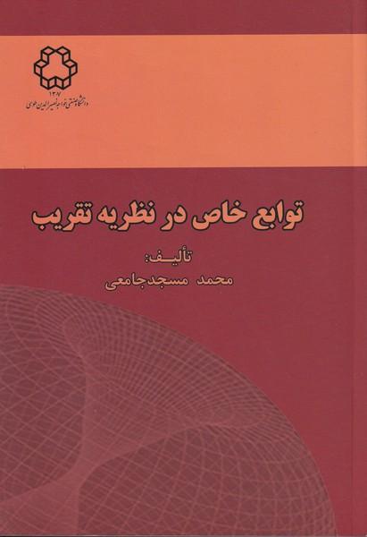 توابع خاص در نظريه تقريب (مسجدجامعي) خواجه نصير