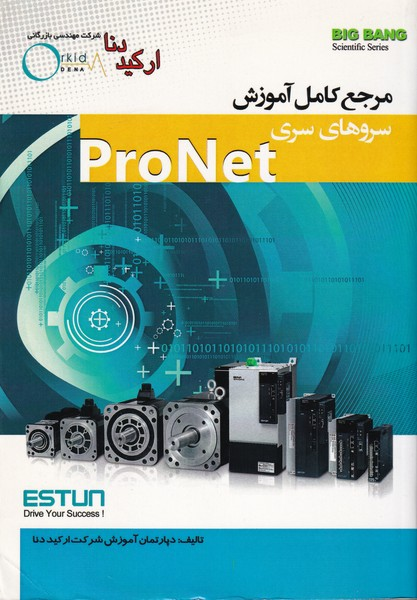 مرجع كامل آموزش سروهاي سري Pro net (اركيد دنا) قديس