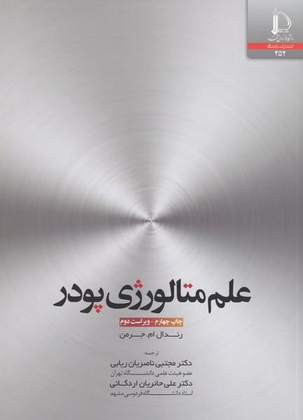 علم متالورژی پودر جرمن (ناصریان ریابی) دانشگاه فردوسی مشهد
