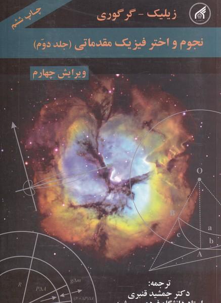 نجوم و اختر فيزيك مقدماتي جلد 2 زيليك (قنبري) امام رضا