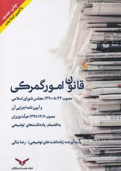 قانون امور گمركي (بنائي) چاپ و نشر بازرگاني