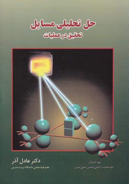 حل تحليلي مسايل تحقيق در عمليات (عادل آذر) علوم نوين