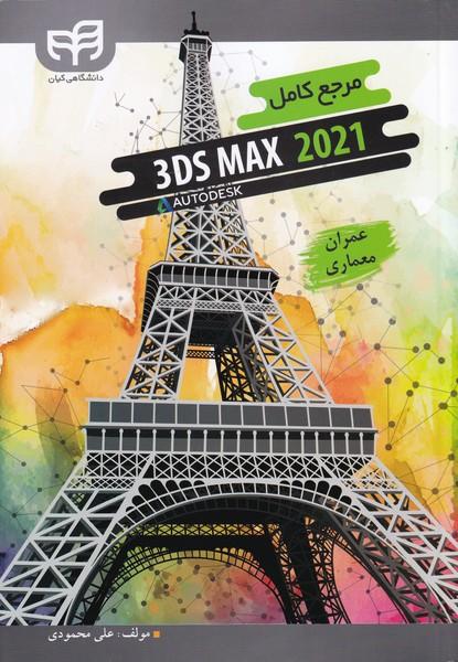 مرجع كامل 3DS MAX 2021 عمران معماري (محمودي) كيان