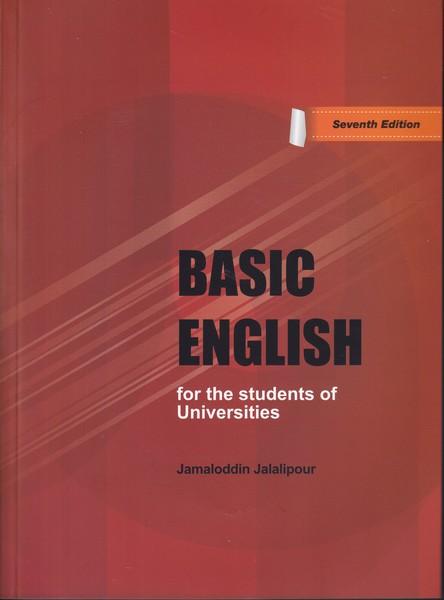 انگليسي پايه (براي دانشجويان پيش دانشگاهي) (جلالي پور) صانعي