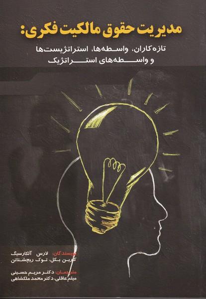 مديريت حقوق مالكيت فكري : تازه كاران،واسطه ها،استراتژيست ها آلكارسيگ (حسيني) فوژان