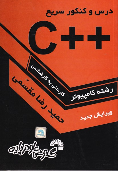 درس و كنكور ++c كارداني به كارشناسي كامپيوتر (مقسمي) علوم پايه