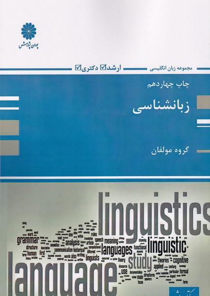 زبانشناسي (صالحي) پوران پژوهش