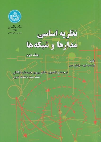 نظريه اساسي مدارها و شبكه ها كوه جلد 2 (جبه دار مارالاني) دانشگاه تهران