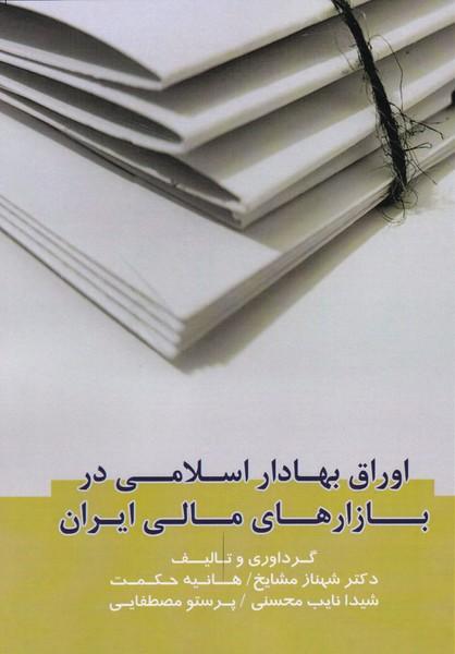 اوراق بهادار اسلامي در بازارهاي مالي ايران (مشايخ)مهربان نشر