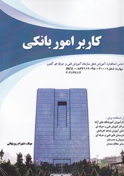 کاربر امور بانکی (روزبهانی) پیام فن