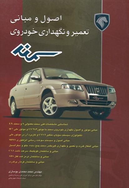 اصول و مباني تعمير و نگهداري خودرو سمند (بوساري) كتاب آوا