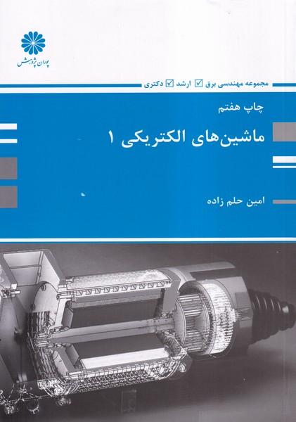 ماشین های الکتریکی 1 (حلم زاده) پوران پژوهش