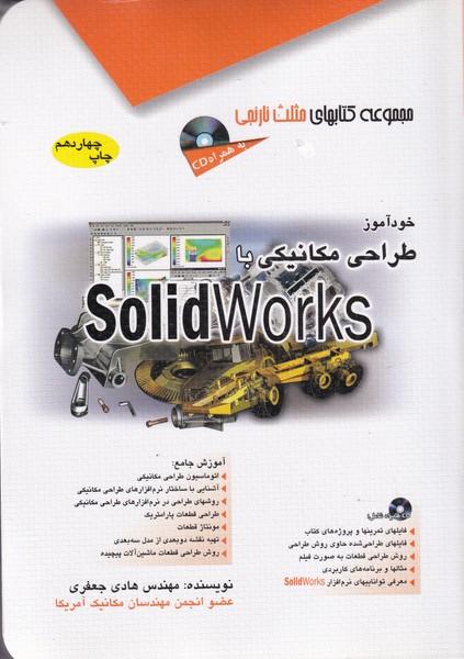 خودآموز طراحي مكانيكي با solidworks (جعفري) آفرنگ