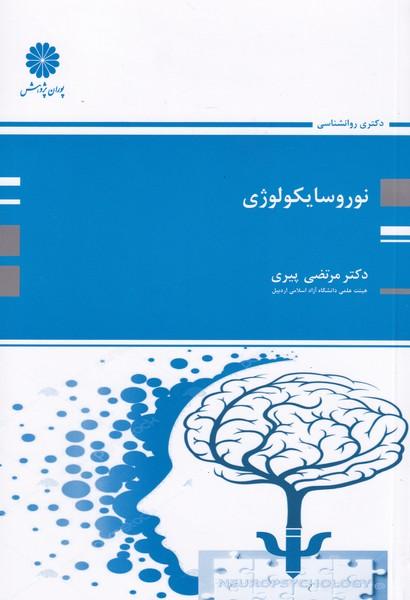 نوروسایکولوژی (پیری) پوران پژوهش