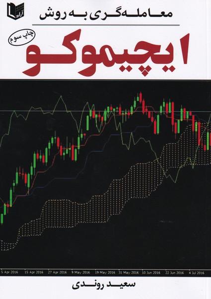 معامله گری به روش ایچیموکو (روندی) آراد کتاب