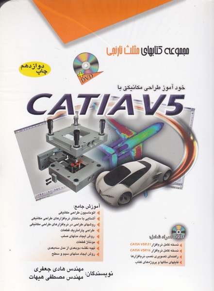 خودآموز طراحي مكانيكي با catia v5 (جعفري) آفرنگ