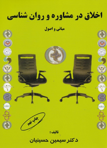 اخلاق در مشاوره و روان شناسي (حسينيان) كمال تربيت