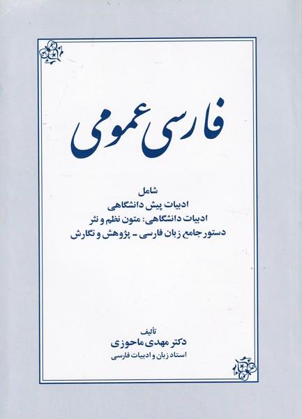 فارسي عمومي (ماحوزي) زوار