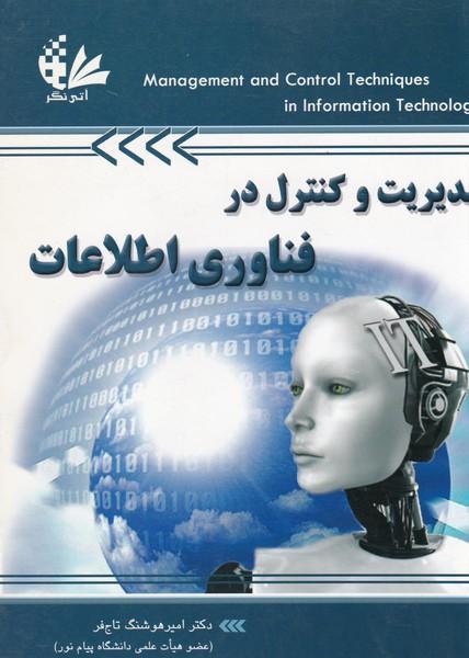 مديريت وكنترل در فناوري اطلاعات (تاج فر) آتي نگر