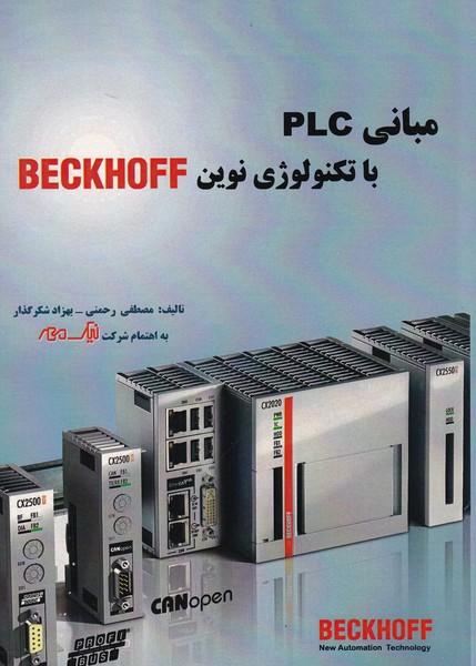 مباني Plc باتكنولوژي نوين Beckhoff (رحمني) قديس