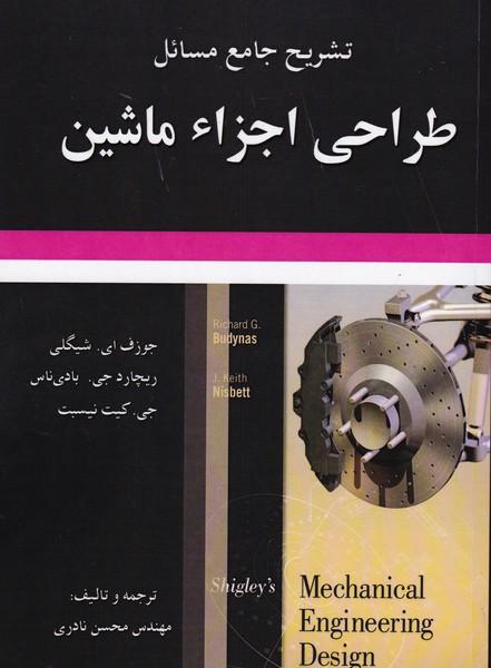 تشريح جامع مسائل طراحي اجزا ماشين شيگلي (نادري) علوم ايران
