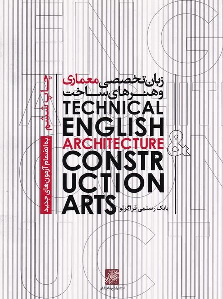 زبان تخصصي معماري و هنرهاي ساخت (قراگزلو) پرهام نقش