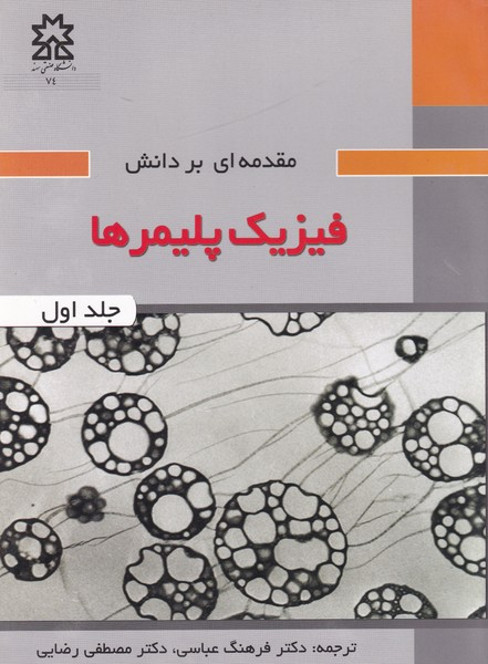 مقدمه اي بر دانش فيزيك پليمرها جلد1 اسپرلينگ (عباسي) دانشگاه صنعتي سهند